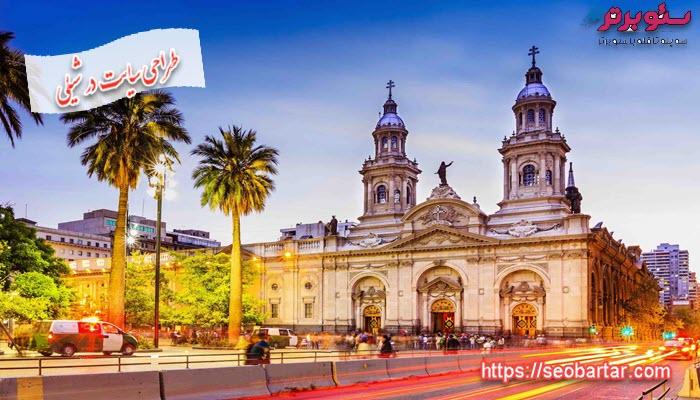طراحی سایت در شیلی