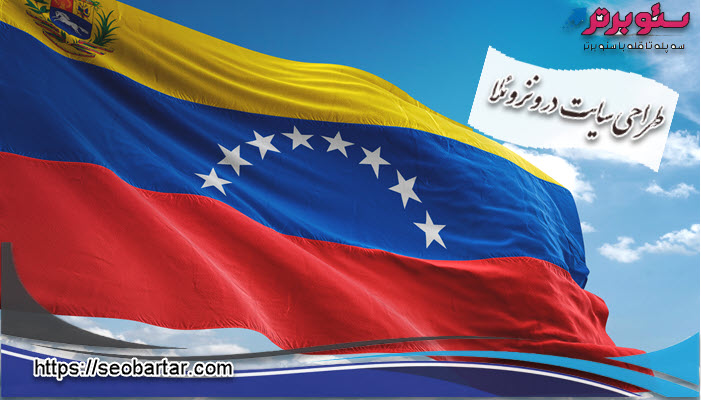 طراحی سایت در ونزوئلا
