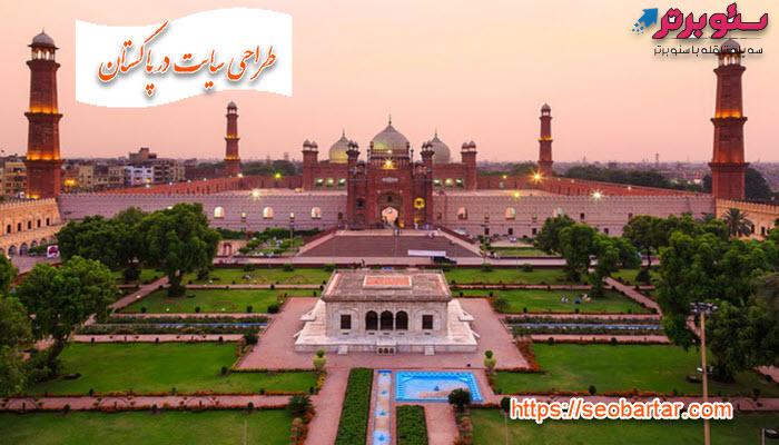طراحی سایت در پاکستان