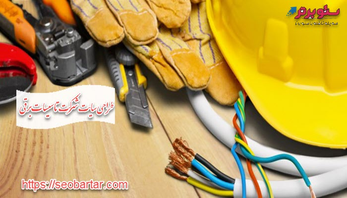 طراحی سایت شرکت تاسیسات برقی