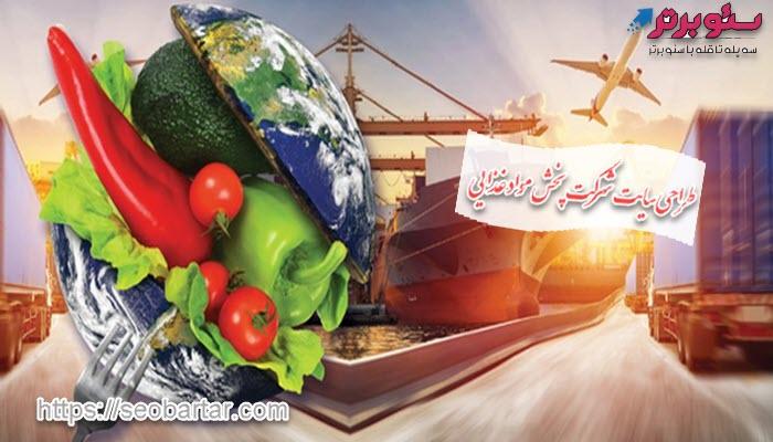طراحی سایت شرکت پخش مواد غذایی