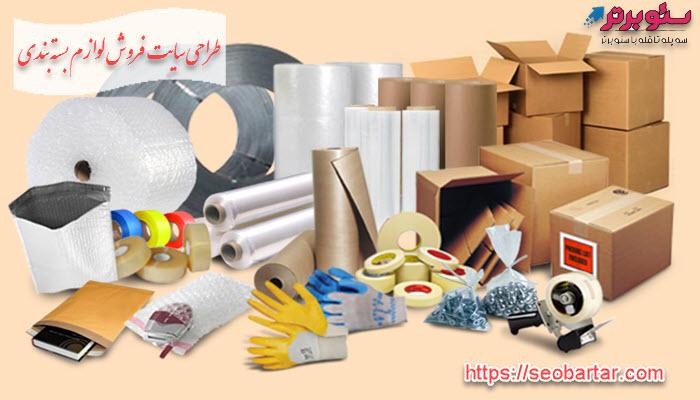 طراحی سایت فروش لوازم بسته بندی