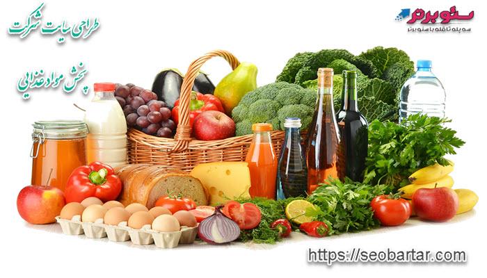 مزایای طراحی سایت شرکت پخش مواد غذایی چیست؟
