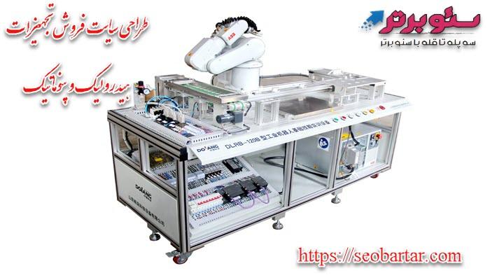 خدمات وب سایت فروش تجهیزات هیدرولیک و پنوماتیک چیست؟