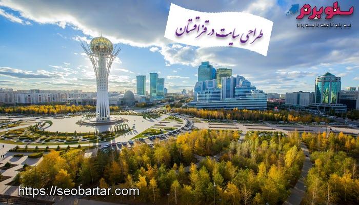 طراحی سایت در قزاقستان