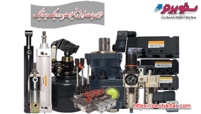 طراحی سایت فروش تجهیزات هیدرولیک و پنوماتیک